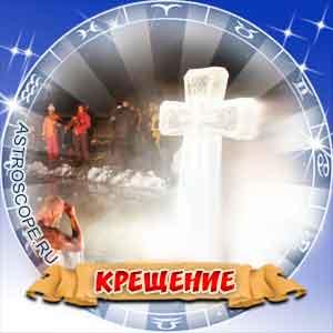 Крещенские гадания