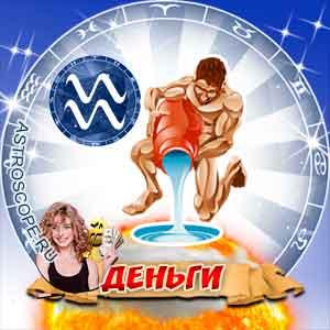 гороскоп 2010 Водолей