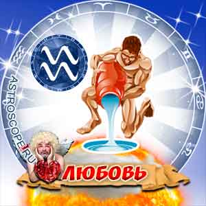 гороскоп 2012 Водолей