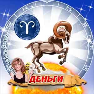 Овен: финансовый гороскоп на 2015 год