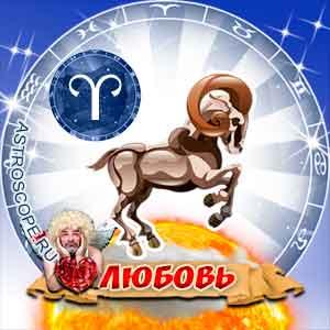 гороскоп 2013 Овен