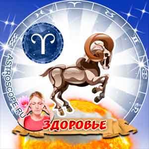 гороскоп 2010 Овен