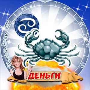 гороскоп 2011 Рак