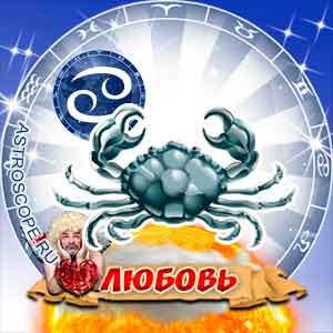 гороскоп 2012 Рак