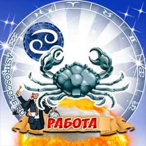 гороскоп 2009 Рак