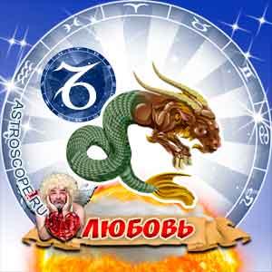 гороскоп 2013 Козерог