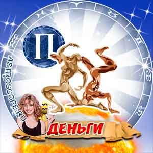 гороскоп 2010 Близнецы