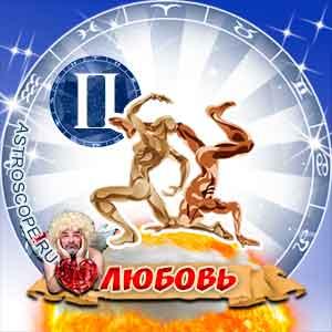 гороскоп 2011 Близнецы