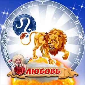 гороскоп 2008 Лев