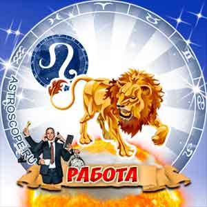 гороскоп 2013 Лев