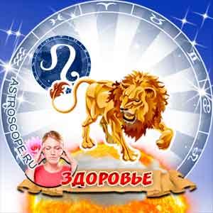 гороскоп 2011 Лев