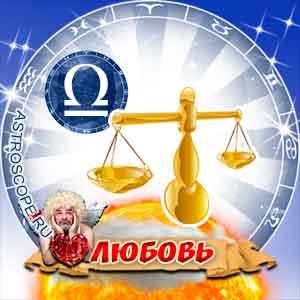 гороскоп 2012 Весы