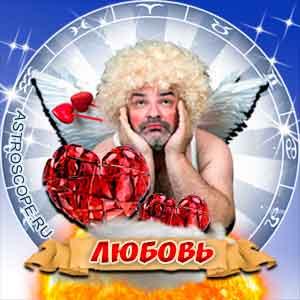 любовный гороскоп на 2016 год Обезьяны
