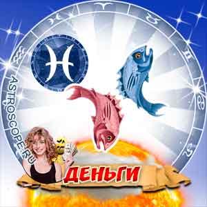гороскоп 2009 Рыбы