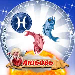 гороскоп 2011 Рыбы