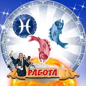 гороскоп 2013 Рыбы