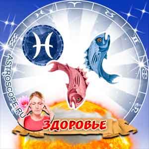 гороскоп 2008 Рыбы