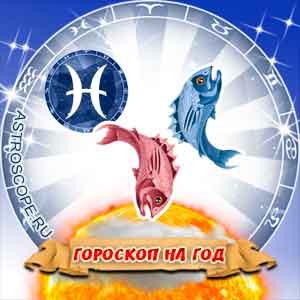 гороскоп 2010 Рыбы