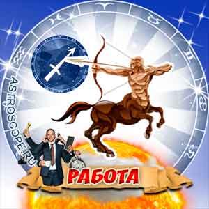 гороскоп 2011 Стрелец