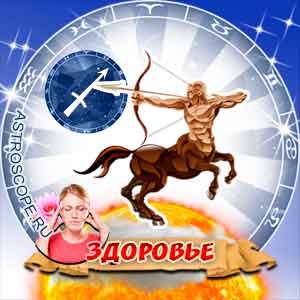 гороскоп 2013 Стрелец