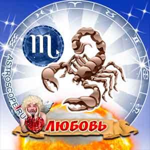 гороскоп 2013 Скорпион