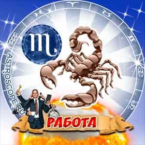 Думал, что гороскоп работы и карьеры скорпиона на 2014 год ценное сообщение