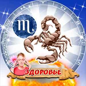 гороскоп 2009 Скорпион