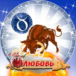 гороскоп 2011 Телец