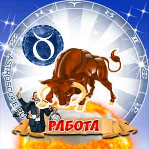 гороскоп 2010 Телец