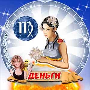 гороскоп 2013 Дева