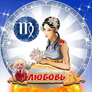 гороскоп 2008 Дева