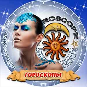 Калейдоскоп гороскопов на 2019 год