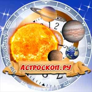 Гороскоп на ноябрь 2012