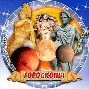 Гороскопы и популярные астрологические публикации