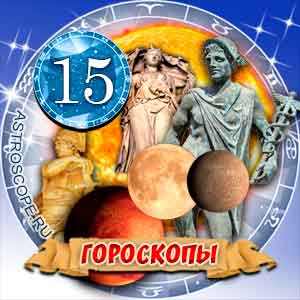 Актуальный гороскоп Страница 15.