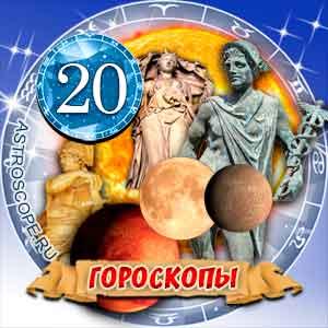Актуальный гороскоп Страница 20.