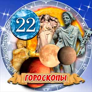 Актуальный гороскоп Страница 22.