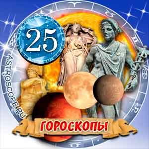 Актуальный гороскоп Страница 25.