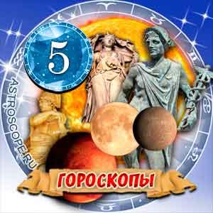 Актуальный гороскоп Страница 5.