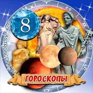 Актуальный гороскоп Страница 8.
