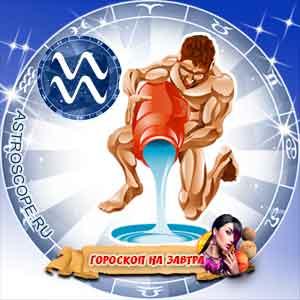 гороскоп для женщин на завтра Водолей