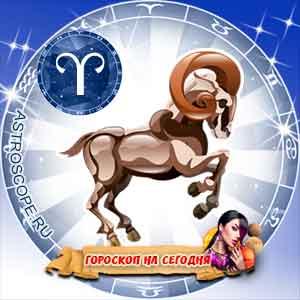 гороскоп для женщин на сегодня Овен