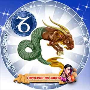 гороскоп для женщин на завтра Козерог