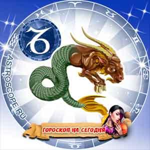 гороскоп для женщин на сегодня Козерог