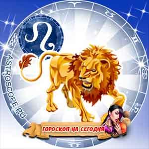 гороскоп для женщин на сегодня Лев