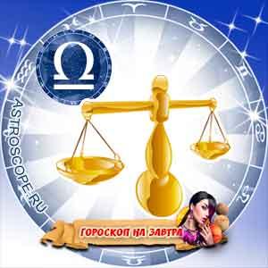 гороскоп для женщин на завтра Весы