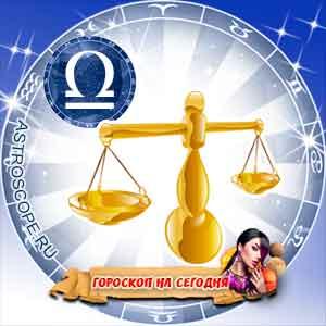 гороскоп для женщин на сегодня Весы