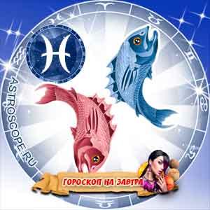 гороскоп для женщин на завтра Рыбы
