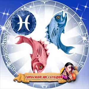 гороскоп для женщин на сегодня Рыбы