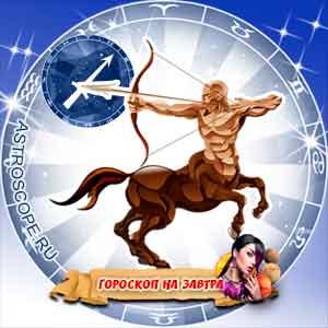 гороскоп для женщин на завтра Стрелец